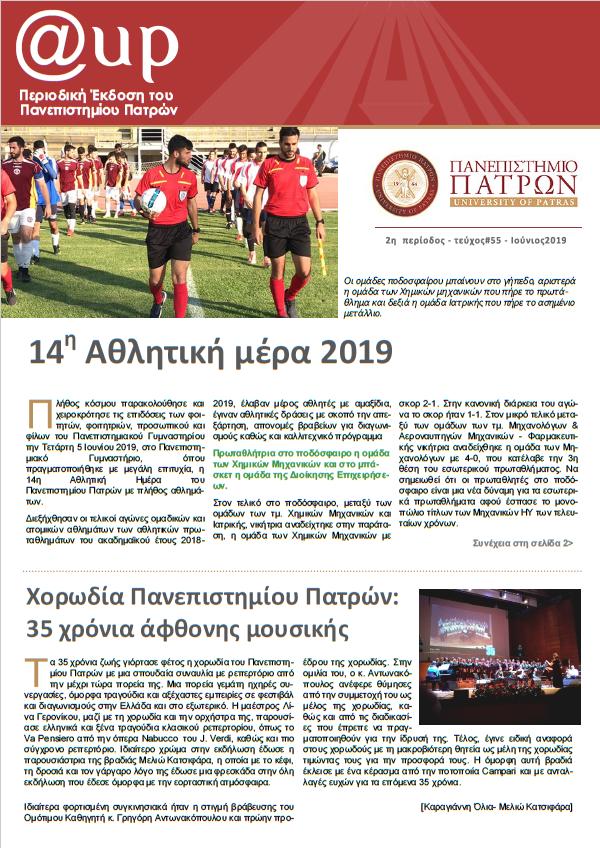 @UP, 2η περίοδος – τεύχος #55 Ιούνιος 2019