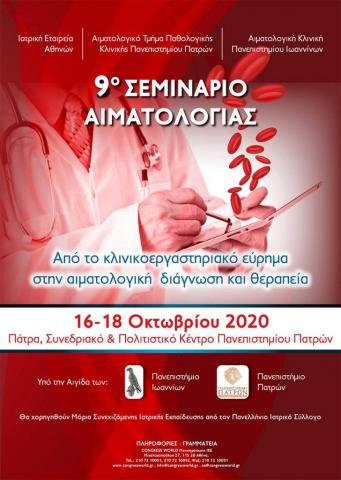 9° Σεμινάριο Αιματολογίας – Από το κλινικοεργαστηρικό εύρημα στην αιματολογική διάγνωση και θεραπεία