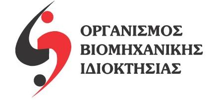 4η Απονομή Βράβευσης Ελλήνων Εφευρετών ΟΒΙ 30 Οκτωβρίου 2020