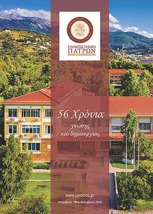 11 Νοεμβρίου 2020 – Το Πανεπιστήμιο Πατρών γίνεται 56 χρόνων