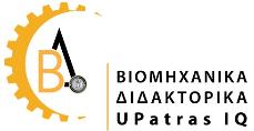 Παράταση προθεσμίας υποβολής προτάσεων έως 20/12 για «Βιομηχανικά Διδακτορικά UPatras IQ 2020»