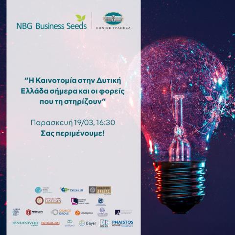 """Ημερίδα: """"Η καινοτομία στη Δυτική Ελλάδα και οι φορείς που τη στηρίζουν"""""""