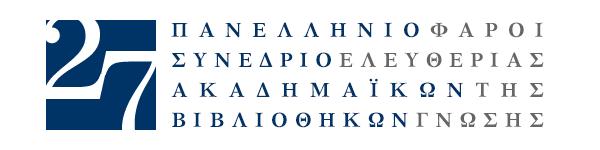 27ο Πανελλήνιο Συνέδριο Ακαδημαϊκών Βιβλιοθηκών